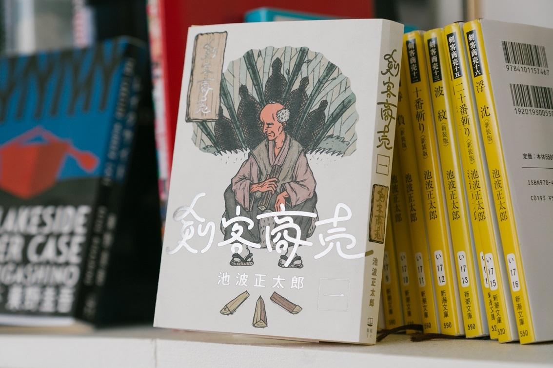 池波正太郎の『剣客商売』