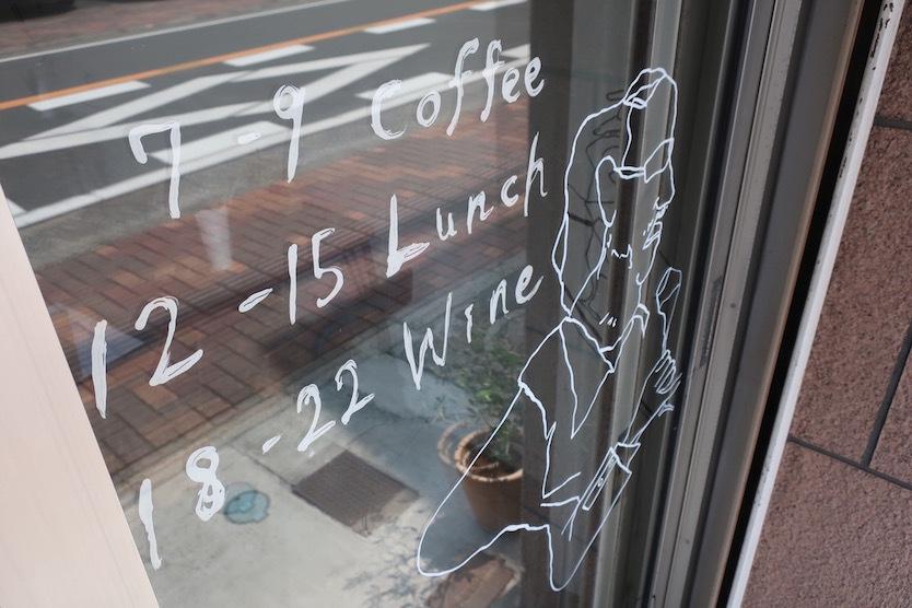 コンセプトは『珈琲とワインのある暮らし』