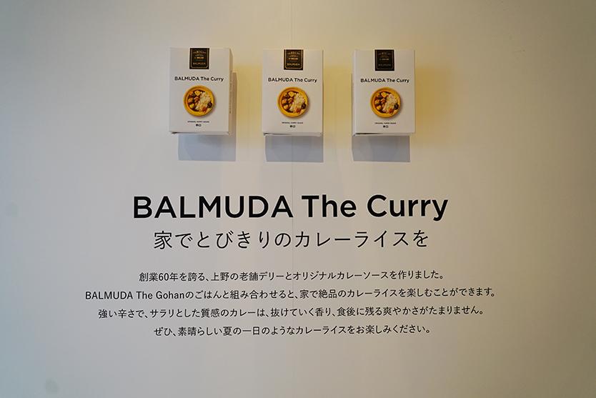 家で最高のカレーライスを楽しむレトルト「BALMUDA The Curry」
