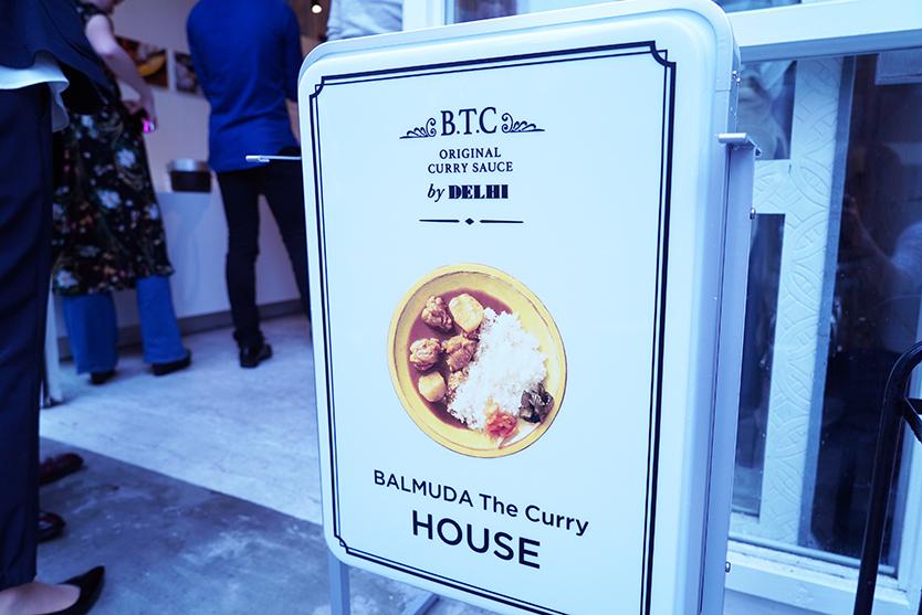 バルミューダがデザインした、喫茶店のような看板
