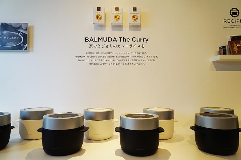 家で最高のカレーを楽しむ「BALMUDA The Curry」