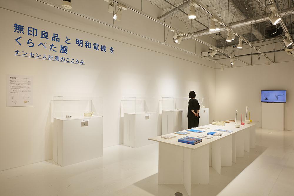 無印良品の展覧会、無印良品と明和電機をくらべた展  ナンセンス計測のこころみ