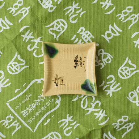 京都の和菓子屋・松屋藤兵衛の「珠玉 織姫」は、西陣織の糸玉をかたどったお菓子。店があるのは、境内に織物の神を祀る末社・織姫社のある、西陣の守り神・今宮神社近く。本来は七夕のお菓子というわけではなく、西陣らしいお菓子として作られたそう。けれども次第にその名前や色合いから、七夕菓子や結婚の引き出物に選ばれるようになった。