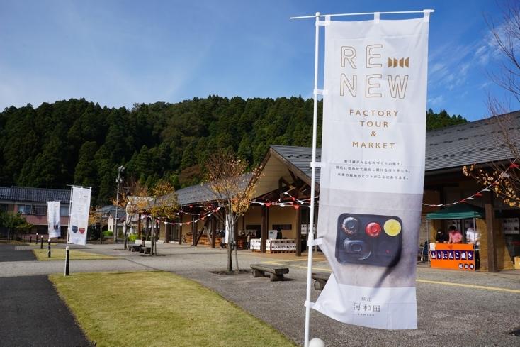 中川政七商店によるイベント、RENEW×大日本市鯖江博覧会