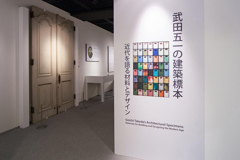 東京・京橋のLIXILギャラリーで開催中の武田五一の建築標本 -近代を語る材料とデザイン-