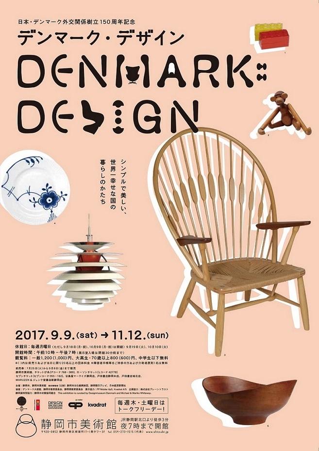デンマーク・デザイン
