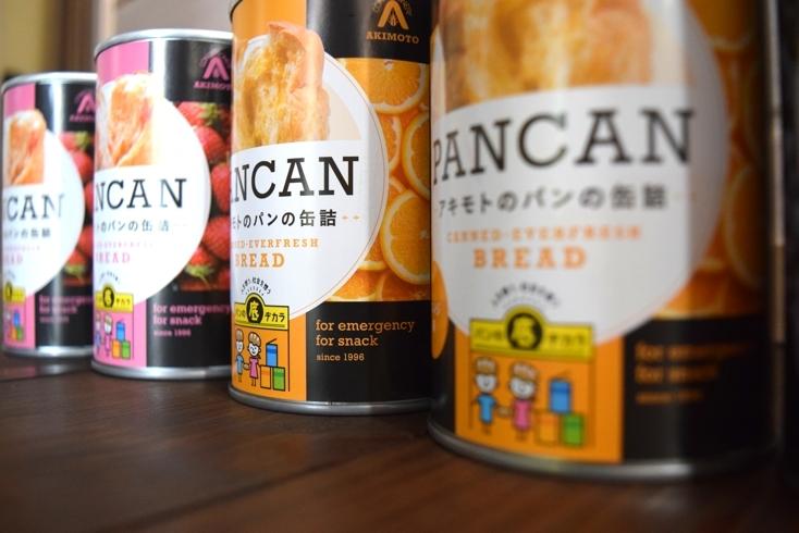定番人気シリーズの「PANCAN」の賞味期限は製造より13ヶ月、おいしい備蓄食シリーズは製造より37ヶ月の保存ができる