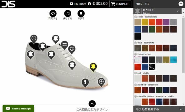 「DIS」のカスタムオーダーシステムでは、まずメンズかレディースかを選択し、好きなモデルの靴を選択、3Dコンフィギュレータを使用しながら、すべての部位の素材や色を選択、カスタマイズすることができる