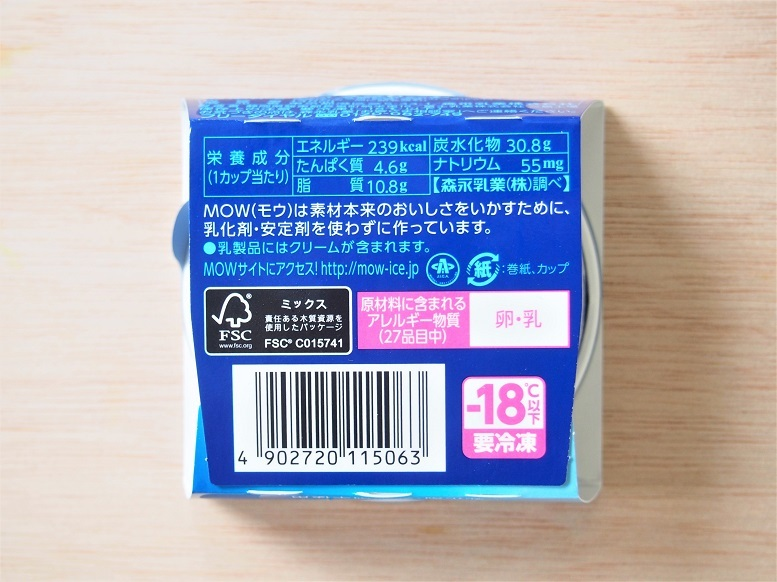 乳化剤・安定剤を使わずに作ったMOWのアイス