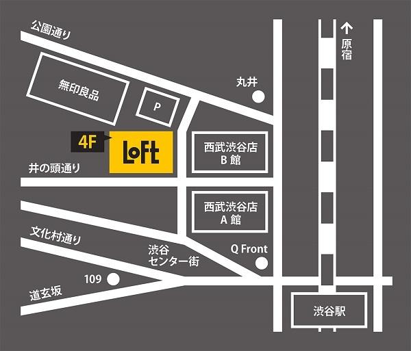 渋谷ロフトにて「暮らしのこだわり雑貨店」が開催