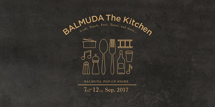 バルミューダ初ポップアップストア「BALMUDA The Kitchen」が期間限定オープン