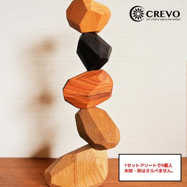 CREVO design studioの積み木「ROCk」