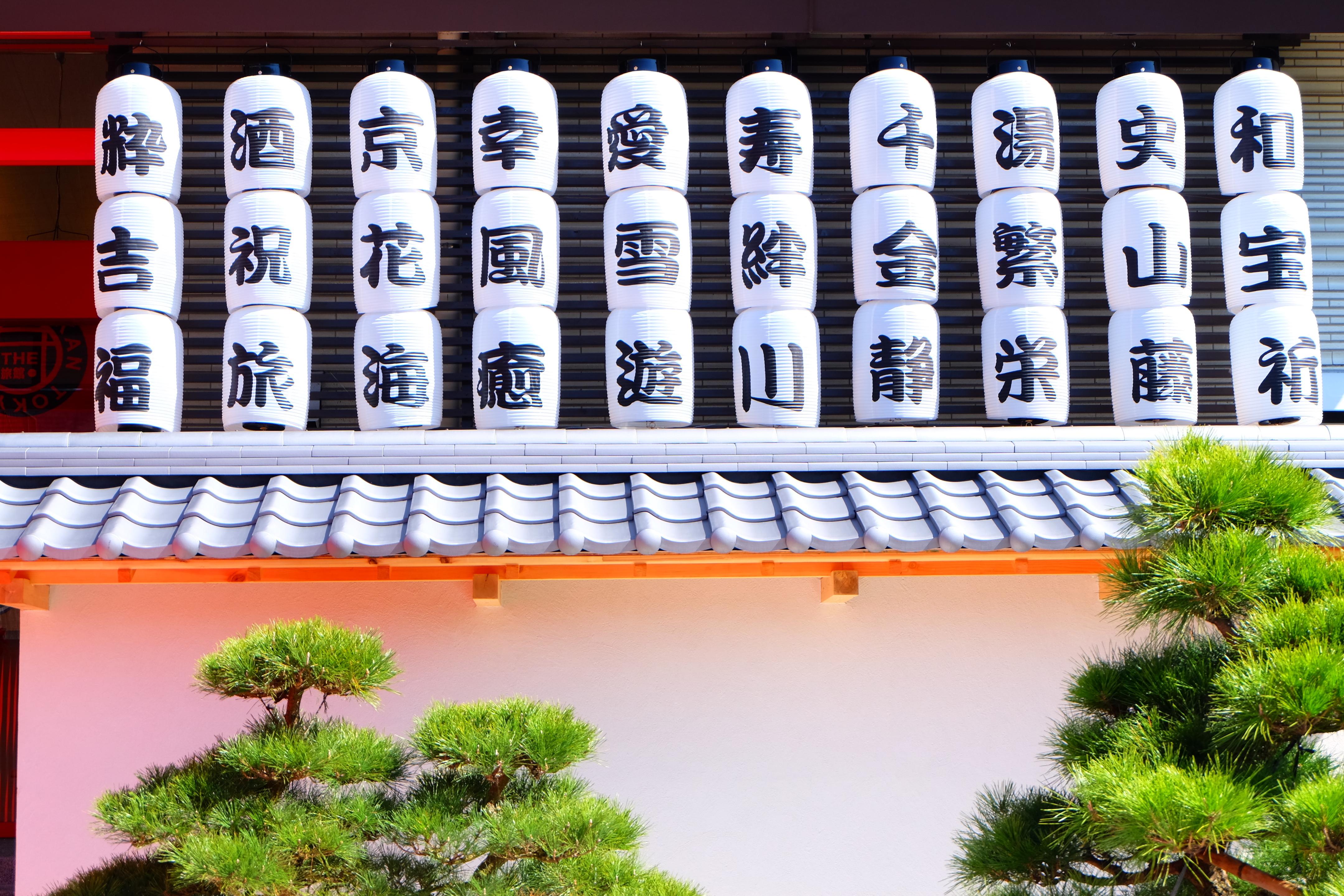 「#私の好きな日本」フォトキャンペーン