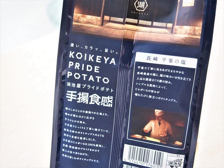 湖池屋のおいしいポテトチップス『KOIKEYA PRIDE POTATO 手揚食感 長崎平 釜の塩』