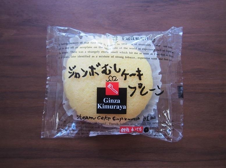 木村屋の『ジャンボむしケーキ』