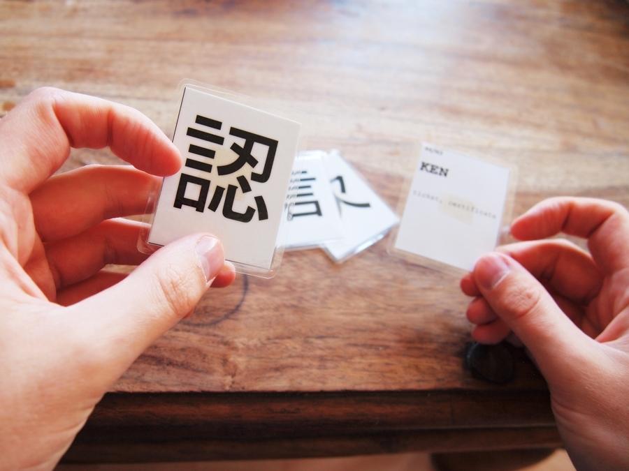 DIYした日本語の学習教材