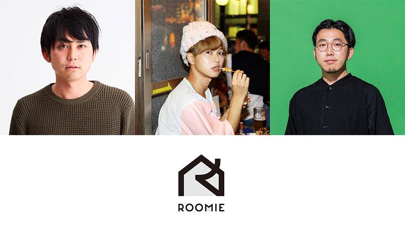 9月25日、ROOMIEイベント「ぼくらがここに住む理由 #01 台湾 / 三浦半島編」を開催!