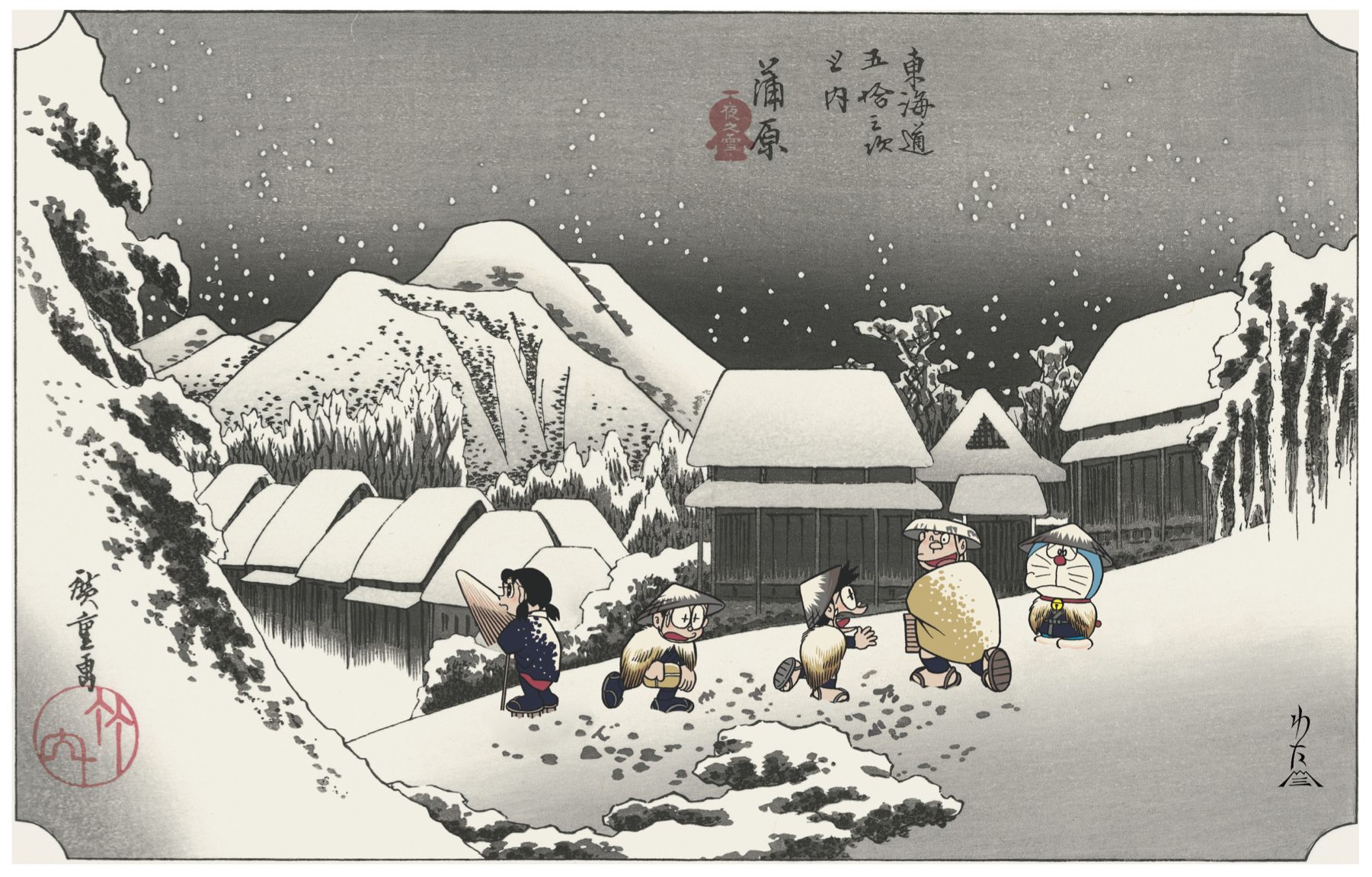 「東海道五十三次」の「東海道五十三次内 蒲原 夜之雪」と藤子・F・不二雄原作「ドラえもん」がコラボレーションした浮世絵木版画