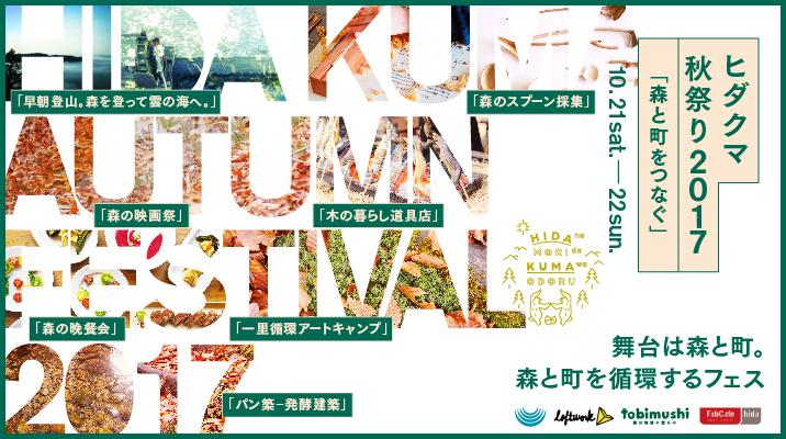 フェスティバル「ヒダクマ秋祭り」