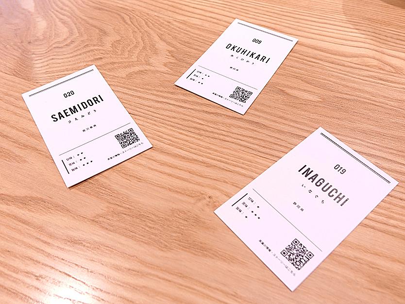 シングルオリジン煎茶の【長場雄×東京茶寮】コラボレーションの日本茶