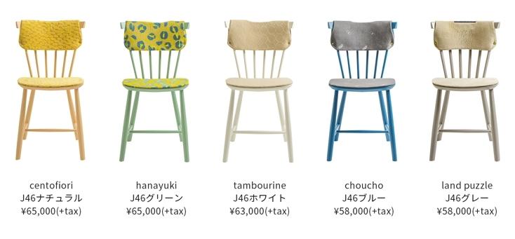 デンマークの国民椅子J46とミナペルホネンがコラボレーション