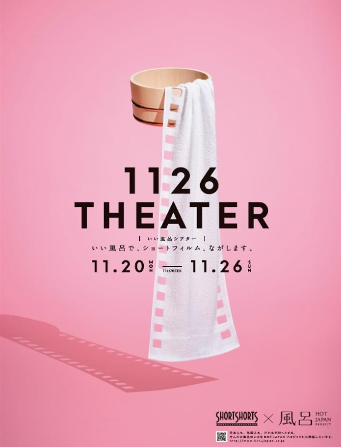 1126THEATER(いい風呂シアター)