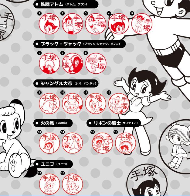 「手塚治虫キャラクターのハンコ」シリーズのかわいいハンコ