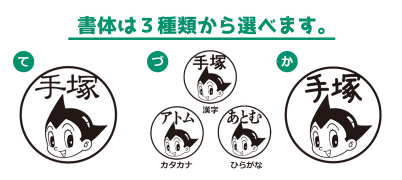 「手塚治虫キャラクターのハンコ」シリーズの鉄腕アトムのハンコ