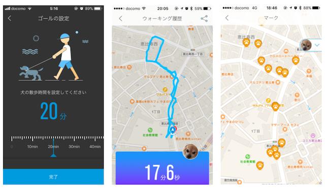 愛犬のためのアプリ連動のペット・リード「GO」