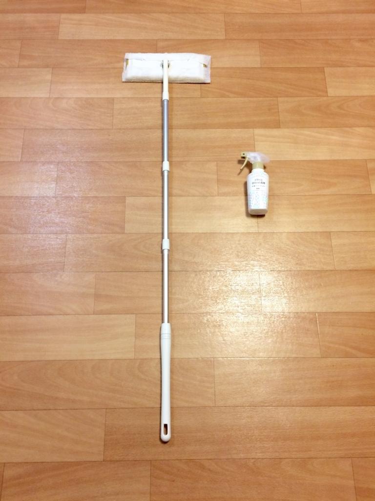 フローリング掃除の道具を準備