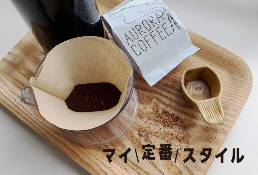 無印の「木製トレー」でコーヒーまわりをスマートに
