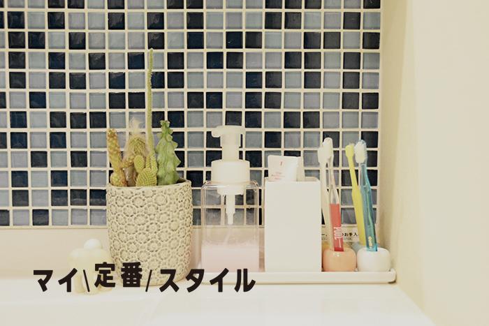 無印の「白磁トレー」で洗面まわりをスッキリ見せる