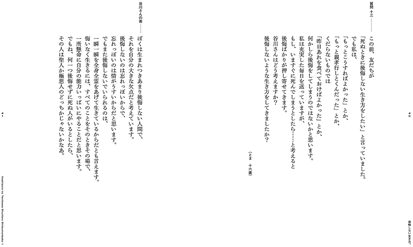 人間が『忘れる』のはなぜ?」谷川俊太郎さんが、僕たちの質問に再び ...