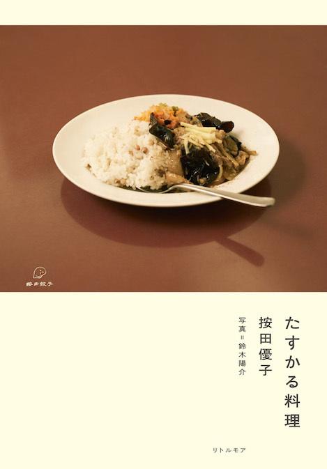 『たすかる料理』 按田優子