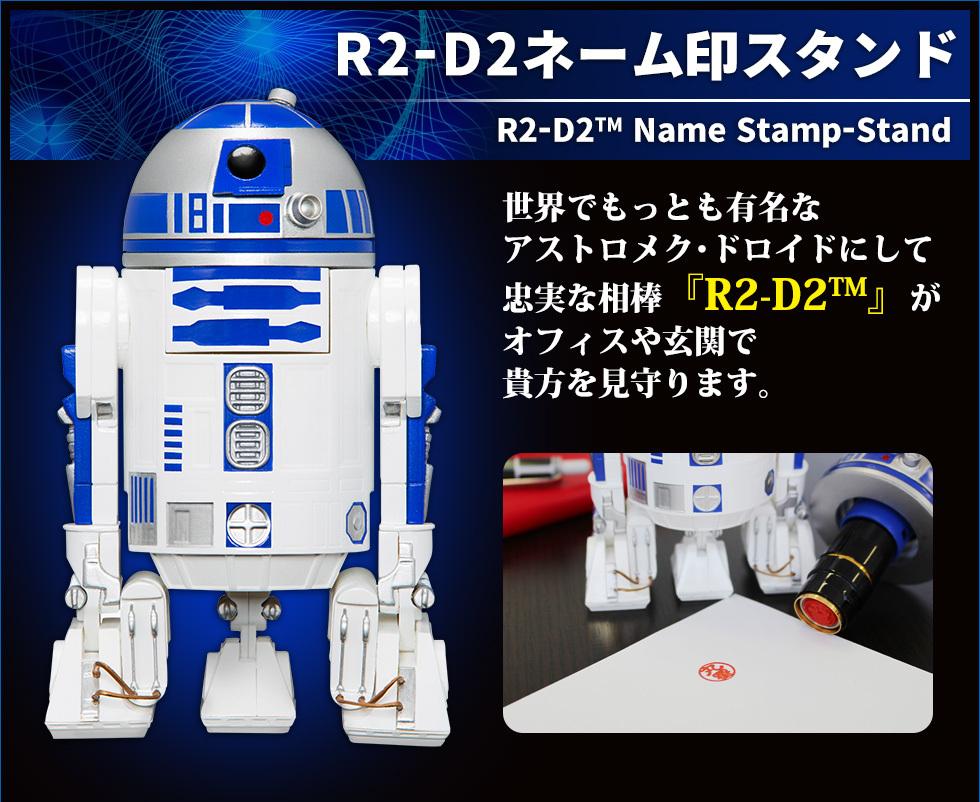 あのドロイドがオフィスや玄関であなたを見守る!?映画の名シーンを再現できる「スター・ウォーズ R2-D2 ネーム印スタンド」
