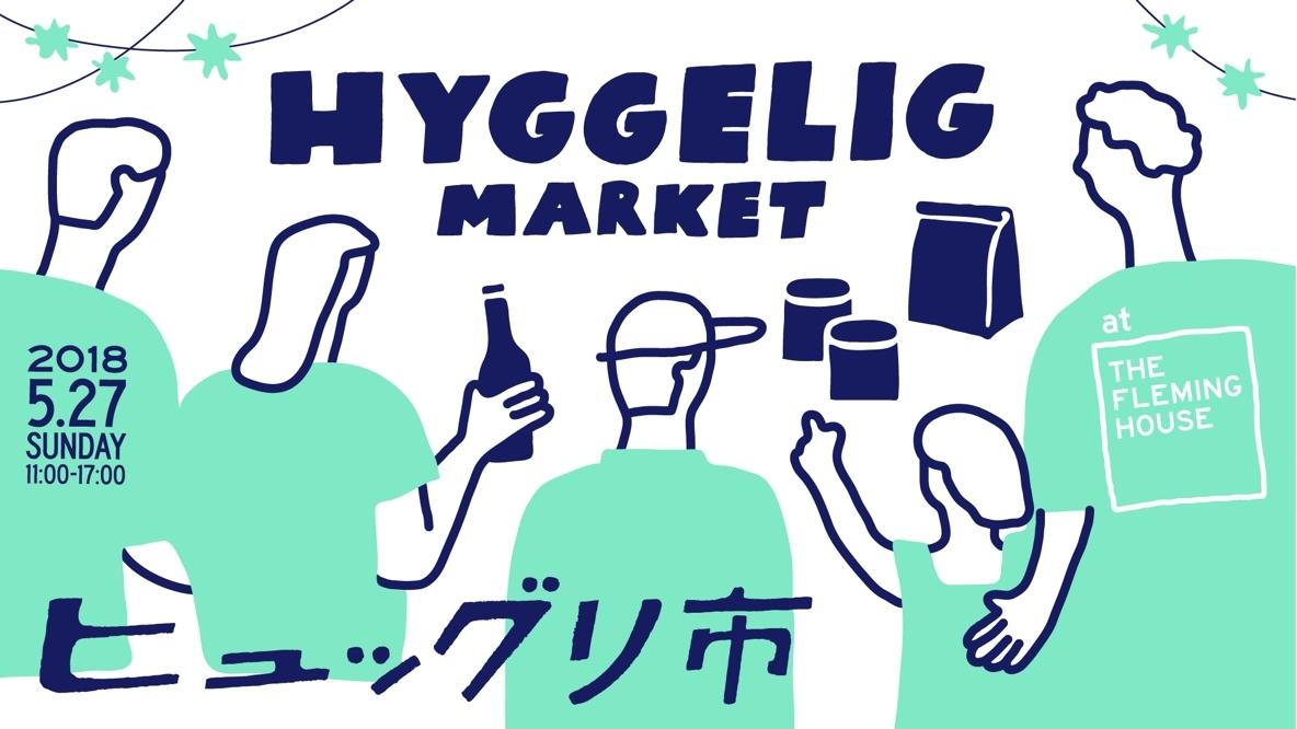 ヒュッグリ市 Hyggelig Market
