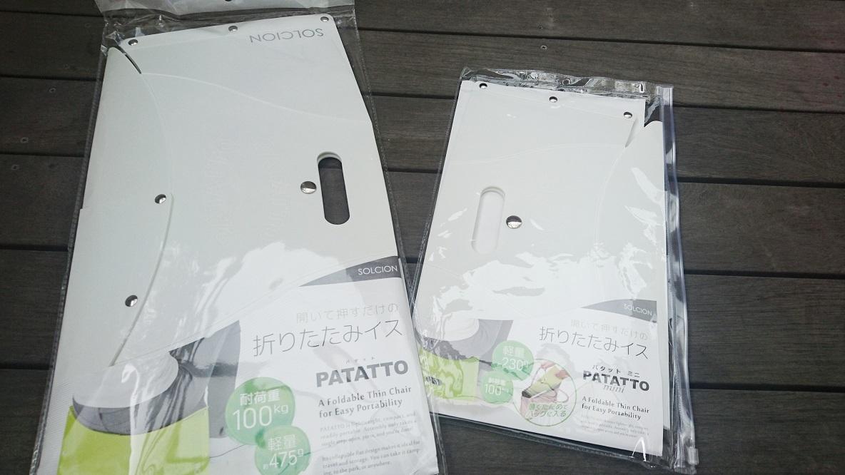 SOLCION-折りたたみイス-PATATTO