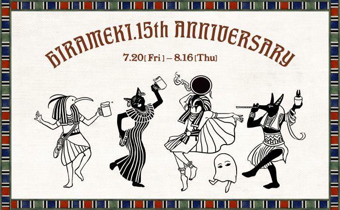 ゆるすぎるエジプト神「メジェド」って知ってる?歌って踊るエジプト神 ...
