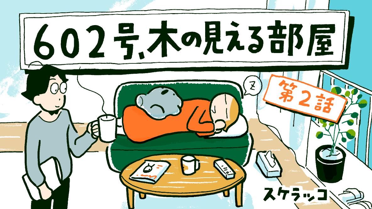 マンガ『602号、木の見える部屋』第2話~ソファを買おう!~ | ROOMIE(ルーミー)