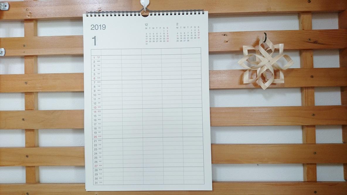 無印のバガスペーパーファミリーカレンダー