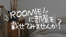 ROOMIEに部屋を載せてみませんか?