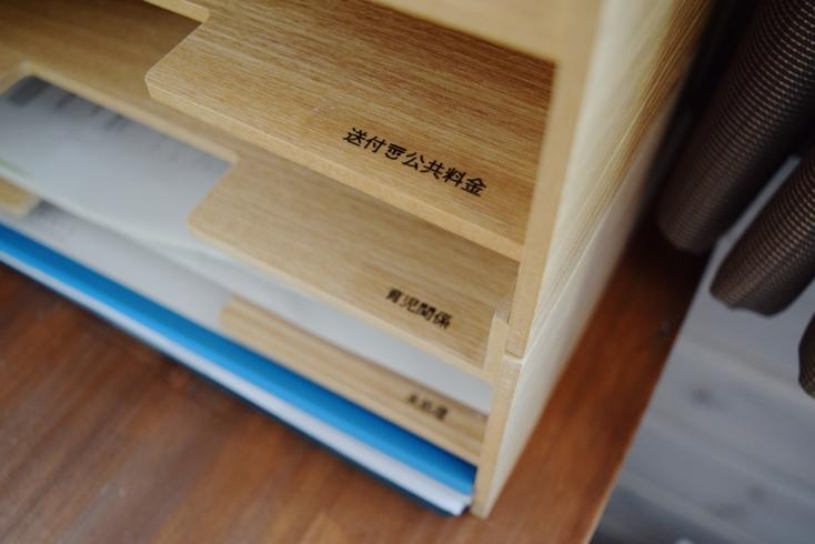 無印良品のMDF書類整理トレーに書類を収納するイメージ