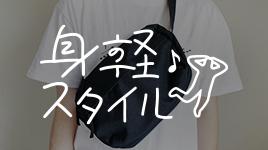身軽スタイル