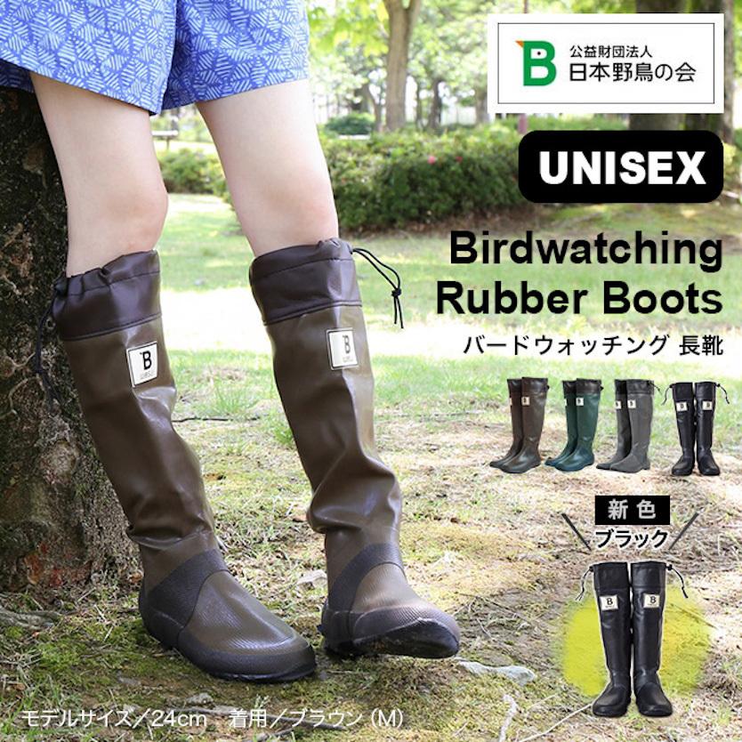 の 会 野鳥 日本