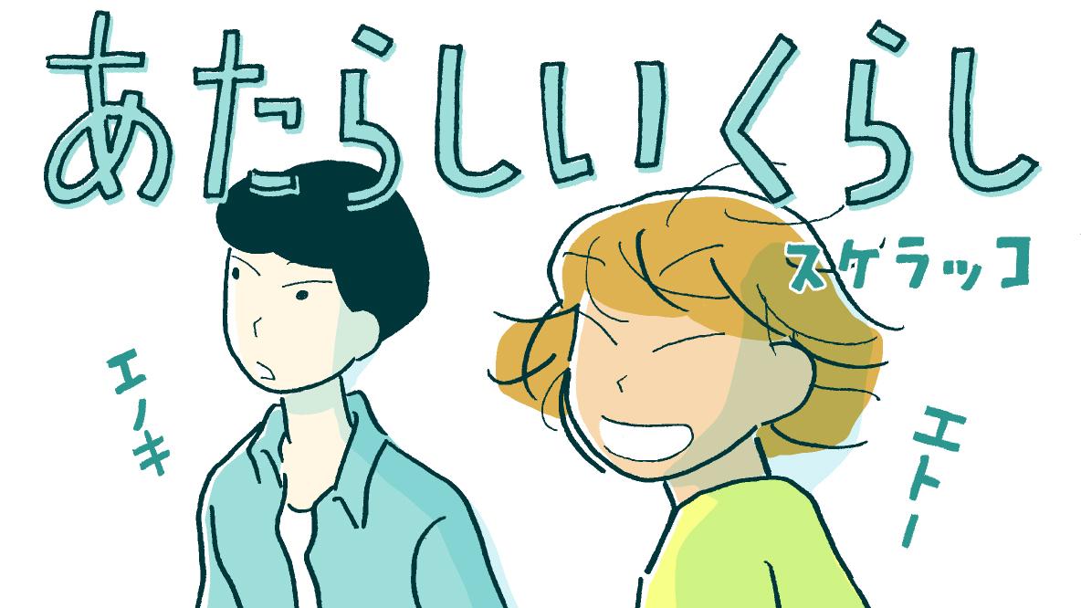マンガ『あたらしいくらし』〜男子大学生ふたりのシェア生活〜