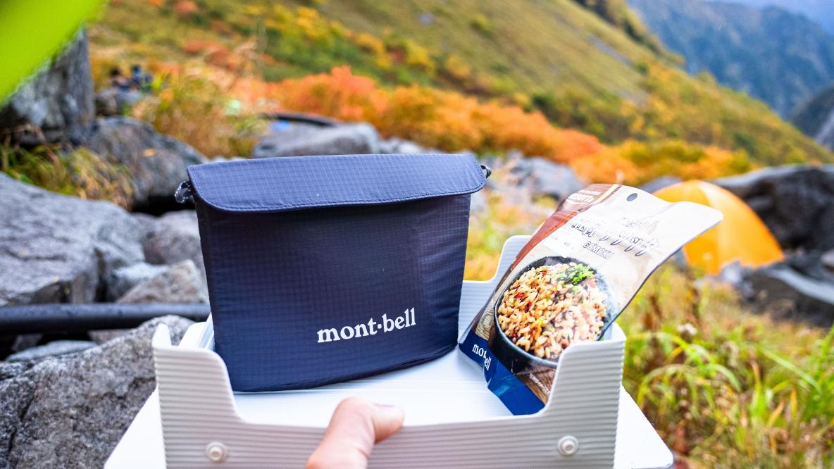モンベルのフードコジーがあれば、山ごはんも最後までアツアツ! 秋冬アウトドアの必需品になりそうだ…|マイ定番スタイル