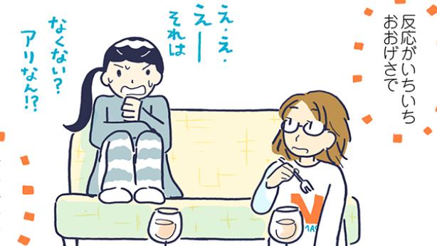 マンガ『あたらしいくらし』〜社会人女性のルームシェア〜