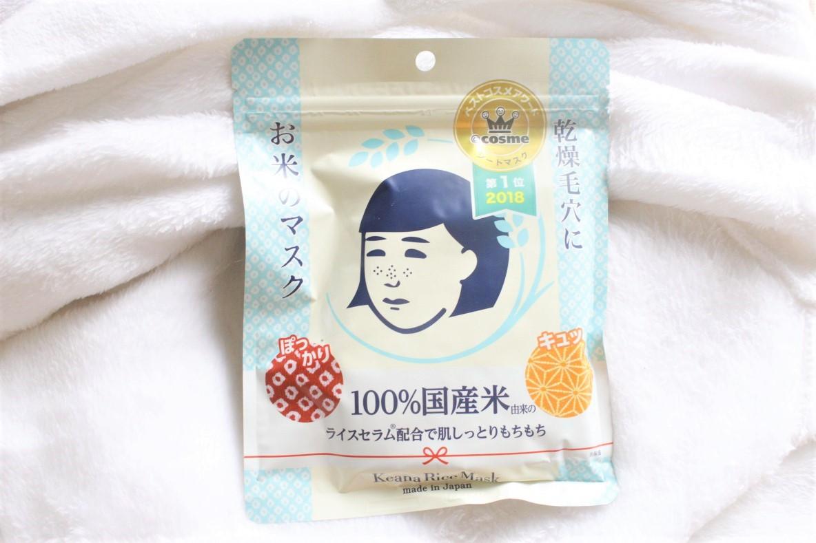 石澤研究所の毛穴撫子 お米のマスク