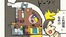 マンガ『あたらしいくらし』〜同僚女性のルームシェア〜
