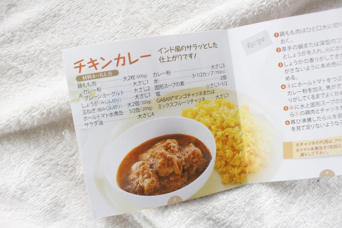 粉 レシピ カレー